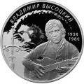2 рубля 2018г. Поэт, актер В.С. Высоцкий, серебро, пруф