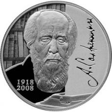 Монета 2 рубля 2018 Писатель А.И. Солженицын (серебро, пруф)