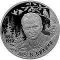 2 рубля 2019г. Писатель В.В. Бианки, серебро, пруф