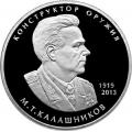 2 рубля 2019г. Конструктор оружия М.Т. Калашников, серебро, пруф