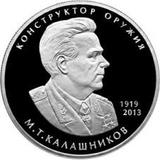 Монета 2 рубля 2019 Конструктор оружия М.Т. Калашников (серебро, пруф)