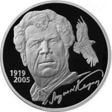 Монета 2 рубля 2019 Поэт Мустай Карим (серебро, пруф)