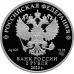 Монета 2 рубля 2020 Д.И. Виноградов (серебро, пруф)