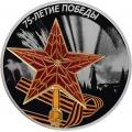 3 рубля 2020 г. 75 лет Победы в ВОВ - Кремлёвская звезда , серебро, пруф