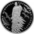 3 рубля 2020 г. Ржевский мемориал Советскому солдату, серебро, пруф