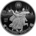 3 рубля 2020 г. Республика Татарстан, серебро, пруф