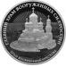 Памятная монета 3 рубля 2020 г. Главный храм Вооруженных сил России , серебро, пруф