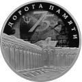 3 рубля 2020 г. Дорога Памяти, серебро, пруф