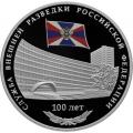 3 рубля 2020 г. Служба внешней разведки Российской Федерации, серебро, пруф