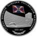 Памятная монета 3 рубля 2020 г. Служба внешней разведки Российской Федерации, серебро, пруф