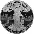 3 рубля 2020 г. Чувашская республика, серебро, пруф