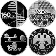 Памятная монета 3 рубля 2020 г. 160 лет Банку России, серебро, пруф