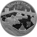 Памятная монета 3 рубля 2020 г. Тульский кремль, серебро, пруф