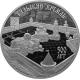 3 рубля 2020 г. Тульский кремль, серебро, пруф