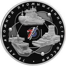 Памятная монета 3 рубля 2020 г. 75-летие атомной промышленности России, серебро, пруф