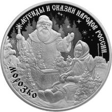 Памятная монета 3 рубля 2020 г. Легенды и сказки народов России - Морозко, серебро, пруф
