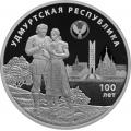 3 рубля 2020 г. Республика Удмуртия, серебро, пруф