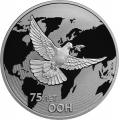 3 рубля 2020 г. 75 лет ООН, серебро, пруф
