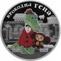3 рубля 2020 г. Крокодил Гена, серебро, пруф