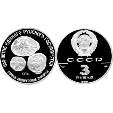 3 рубля 1989 г.  Первые общерусские монеты, серебро, пруф