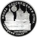3 рубля 1992 г.  Троицкий собор, серебро, пруф