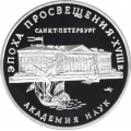3 рубля 1992 г.  Академия наук, серебро, пруф