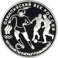 3 рубля 1993 г. Футбол, 1910 г., серебро, пруф