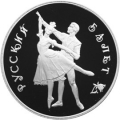 3 рубля 1993 г. Русский балет, серебро, пруф