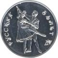 3 рубля 1993 г. Русский балет, серебро, Ац