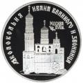 3 рубля 1993 г. Колокольня Ивана Великого, серебро, пруф