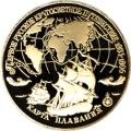 3 рубля 1993 г. Карта плавания, серебро, пруф