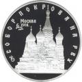 3 рубля 1993 г. Собор Покрова на Рву, серебро, пруф