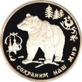 3 рубля 1993 г. Бурый медведь, серебро, пруф