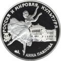 3 рубля 1993 г. Анна Павлова, серебро, пруф
