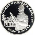 3 рубля 1993 г. Фёдор Шаляпин, серебро, пруф