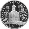 3 рубля 1994 г. Церковь Покрова на Нерли, серебро, пруф