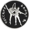 3 рубля 1994 г.  Русский балет, серебро, пруф
