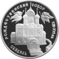 3 рубля 1994 г.  Рождественский собор, г. Суздаль, серебро, пруф