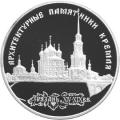 3 рубля 1994 г.  Архитектурные памятники Кремля в Рязани, серебро, пруф
