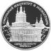 3 рубля 1994 г.  Смольный институт и монастырь в Санкт-Петербурге., серебро, пруф