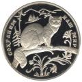3 рубля 1994 г.  Соболь, серебро, пруф
