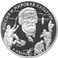 3 рубля 1994 г.  А.А. Иванов, серебро, пруф