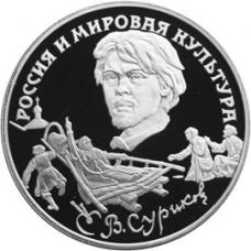 3 рубля 1994 г.  В. И. Суриков, серебро, пруф