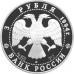 3 рубля 1994 г. 100 лет Транссибирской магистрали, серебро, пруф