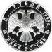 3 рубля 1995 г. Золотые ворота, XII в., г. Владимир., серебро, пруф