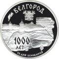 3 рубля 1995 г. 1000-летие основания г. Белгорода., серебро, пруф