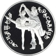 3 рубля 1995 г. Спящая красавица, серебро, пруф