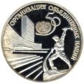 3 рубля 1995 г. 50-летие Организации Объединенных Наций, серебро, пруф