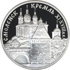 3 рубля 1995 г. Смоленский Кремль, XI - XVIII в.в ., серебро, пруф