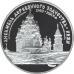 3 рубля 1995 г. Ансамбль деревянного зодчества, Кижи, серебро, пруф
